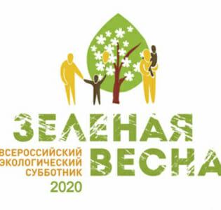 Стали известны результаты Всероссийского экологического субботника «Зелёная Весна- 2020»