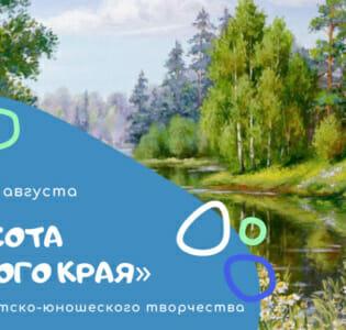 Результаты  Всероссийского конкурса детских рисунков «Красота родного края»