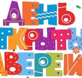 Окружной день открытых дверей в детском саду № 26  в новом формате